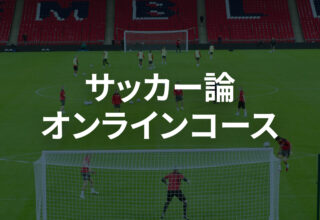 Football Theory Course – Japanese subtitles