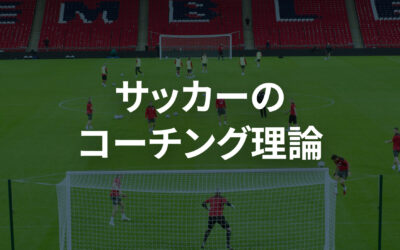 Football Coaching Theory Course – Japanese subtitles
