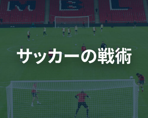 Football Tactics Course – Japanese subtitles