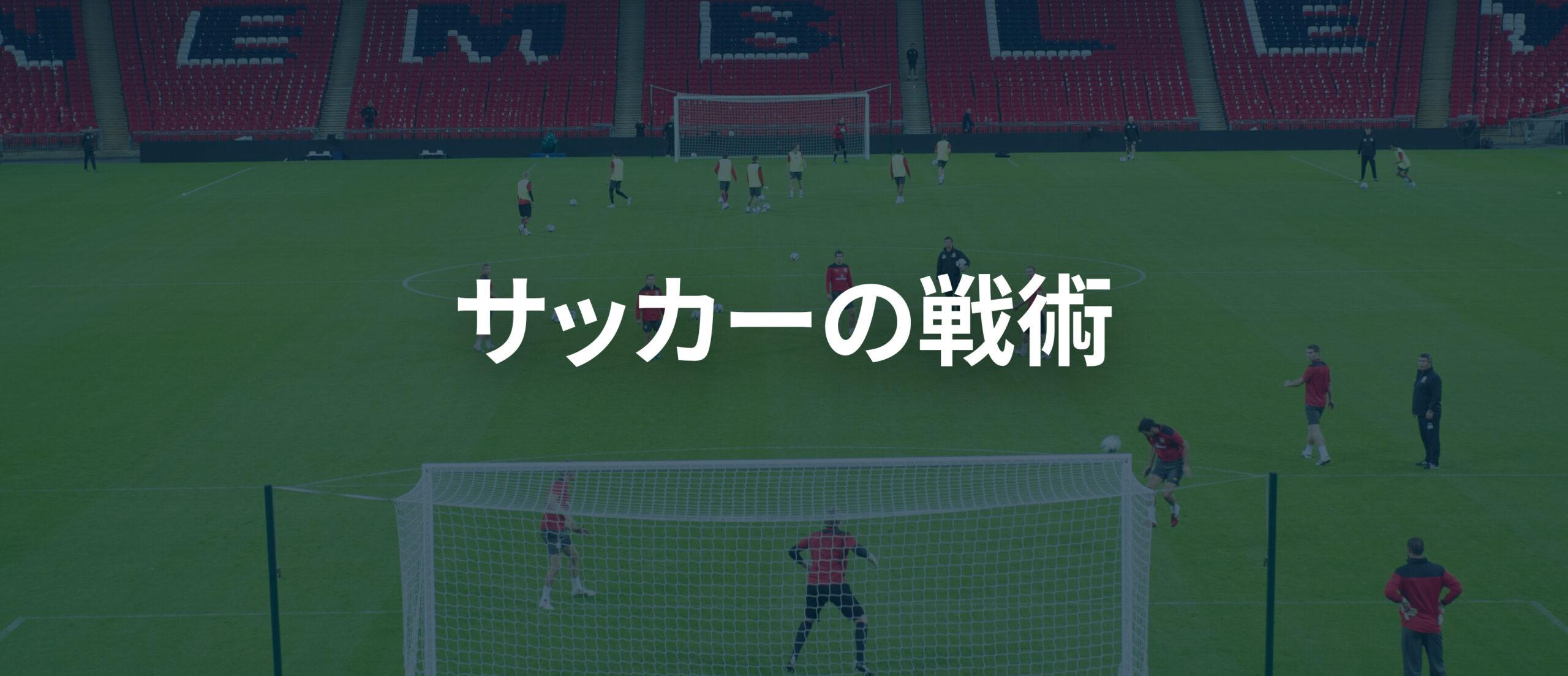 footballtacticsJP